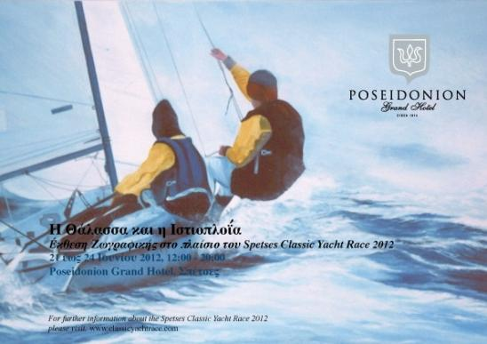 Invitation exhibition Spetses Classic Yacht Race 2012